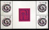CHINE - Année Du Serpent1989 - Bloc De Carnet Avec Vignette Centrale Et 4 Timbres De Part & D'autre - Unused Stamps