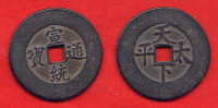 CHINE - CHINA - EMPEROR   HSUAN T´UNG - PALACE ISSUE - GRANDE MONNAIE 43,3mm- TRES RARE - Chine
