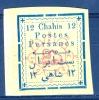 Iran 1902 Provvisorio Sovrastampato MNH - Lot. 174 - Iran