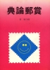 Chinese Philatelic Book With Author's Signature - San You Lun Dein - Taiwán (Formosa)