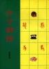 Chinese Philatelic Book With Author's Signature - Fan Tsun You Zin - Taiwán (Formosa)