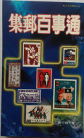 Chinese Philatelic Book With Author´s Signature - Ji You Pai Si Ton - Specialized Literature