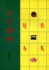 Chinese Philatelic Book With Author´s Signature - Fan Tsun You Zin - Specialized Literature