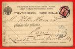 RUSSIE ENTIER POSTAL DU 04/03/1893 DE SAINT PETERSBOURG POUR PARIS FRANCE COVER - 1857-1916 Imperium