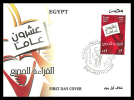 Egypt 2010 - FDC ( Reading For All ) - MNH (**) - Nuovi