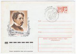 Lithuania USSR 1975 Painter Composer M. K. Chiurlionis Or Ciurlionis, Music Musique, Canceled In Vilnius - Lithuania