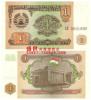1994 TAJIKISTAN BANK NOTE 1RUB - Tajikistan