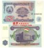 1994 TAJIKISTAN BANK NOTE 5RUB - Tadjikistan
