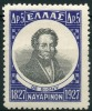 Grece (1928) N 373 * (charniere) - Grèce