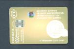 GREECE  -  Chip Phonecard As Scan - Grèce