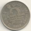 Sri Lanka 2 Rupees 1984 KM#147 - Sri Lanka