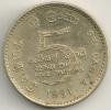 Sri Lanka 5 Rupees 1991 KM#148.2 - Sri Lanka