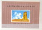 China  Nr :  Sheet  ** MNH (zie Scan) - 1949 - ... République Populaire