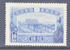 Japan 151  * - Unused Stamps