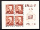 Japan 510a   ** - Unused Stamps