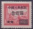 [R] - CHINE  - N° 879 - NEUF - 1949 - ... République Populaire