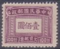 [R] - CHINE  - TAXE N° 77 - NEUF - 1949 - ... République Populaire