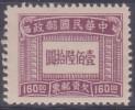[R] - CHINE  - TAXE N° 78 - NEUF - 1949 - ... République Populaire