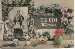 Carte Fantaisie Femme Ecrite Grec Ou Bulgare  Saraga Hotel De Franta No 30 - Roumanie