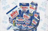 Télécarte Japon - Produits Laitiers Lait Beurre Yaourt - Japan Phonecard Telefonkarte - Alimentation