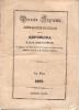 DECRETO SUPREMO ESTABLECIENDO EN LA REPUBLICA EL USO DE TIMBRES O ESTAMPILLAS LA PAZ 1867 IMPRENTA PACEÑA RARISIME - Letteratura