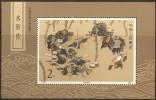China - Nice MNH S/S Paintings - 1949 - ... Repubblica Popolare