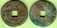 CHINA - NORTHERN SONG (960-1127) ZHENG HE TONG BAO (1111) LARGE FLAN - China
