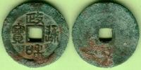 CHINA - NORTHERN SONG (960-1127) ZHENG HE TONG BAO (1111) LARGE FLAN & SEAL SCRIPT - China