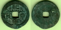 CHINA - NORTHERN SONG (960-1127) XI NING ZHONG BAO (1068-1077) LARGE FLAN & CHARACTERS - China