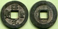 CHINA - NORTHERN SONG (960-1127) SHAO SHENG YUAN BAO (1094) - China