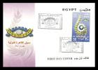 Egypt 2005 - FDC ( 38th Intl. Fair, Cairo ) - MNH (**) - Weltausstellung