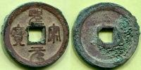 CHINA - NORTHERN SONG (960-1127) SHENG SONG YUAN BAO (1101) SEAL SCRIPT - China