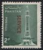 PAKISTAN 1979 MNH S.G 0109 SERVICE STAMP, MINAR-E-PAKISTAN,