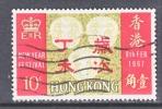 Hong Kong  234  (o)  NEW YEARS  RAM - Hong Kong (...-1997)