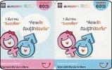 Thailand  Phonecard  Happy DPrompt  Twincard Comic - Thaïland
