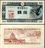 JAPAN 10 SEN 1948 ND P 84 UNC - Japan