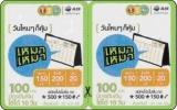 1 X Thailand  Phonecard  12Call  2 X 100 Baht  Als Paar  RAR  Kat.2123 - Ohne Zuordnung