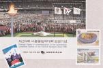 (AKE 84) Esperanto Card Korean Stamps - Esperanto