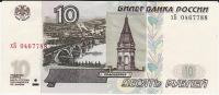 Russie. 10 Rubles, 10 Roubles. 1997. XB 0467788. Voir Verso. - Russie