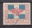 PGL H277 - GRECE EPIRE Yv N°33 - North Epirus