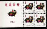 CHINE - Année Du Cochon 1983 - Bloc De Carnet Avec Vignette Centrale Et Bloc De 4 Timbres Attenant - Unused Stamps