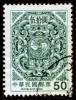 China Taiwan 1999, Mi. # 2537 (o), Used, Dragons & Carps - Gebruikt