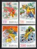 China Taiwan 1997, Mi. # 2404-07 **, MNH-VF, Monkey King - Literature - Ongebruikt