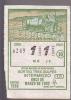 Lottery - Panama - Farming - Arrozales De Alanje - Lottery Tickets