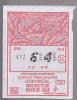 Lottery - Panama - Shrimp - Camarones - Lottery Tickets