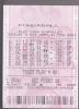 Lottery - Powerball - Massachusetts - Lottery Tickets