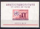 South Korea 1959 WHO 10th Anniversary S/s MNH - Corée Du Sud