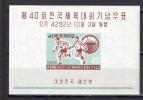 South Korea 1959 National Sportgames S/s MNH - Korea (Süd-)