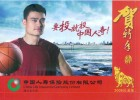 Basketball NBA Player Yao Ming , Specimen  Prepaid Card, Postal Stationery - Basketbal