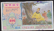 Lottery - Taiwan - - Lottery Tickets
